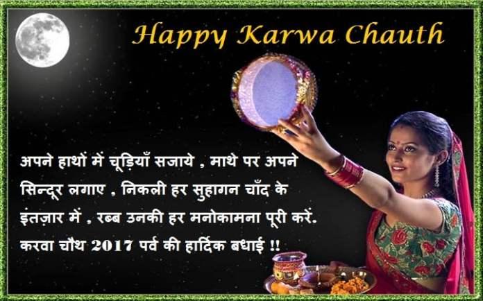 happy-karva-chauth-whatsapp-squotes-in-hindi
