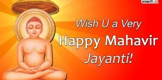 happy mahavir jayanti in hindi