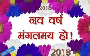 नये साल की बहुत बहुत शुभकामनाएं | Happy New Year 2018