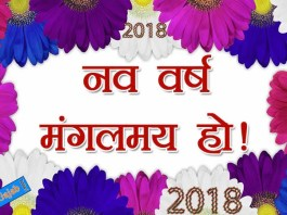 happy-new-year-quotes-in-hindi