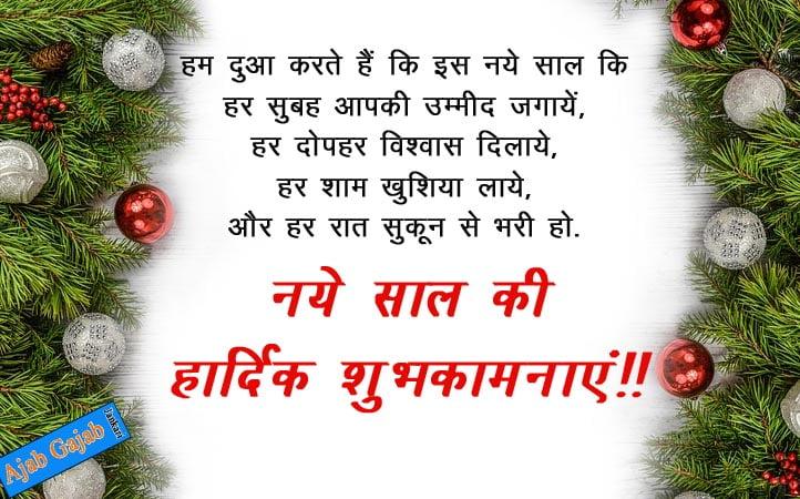 happy-new-year-wishes-in-hindi