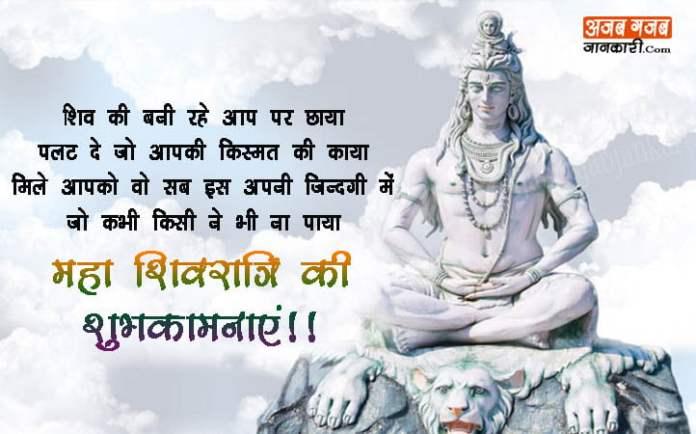 happy shivratri images