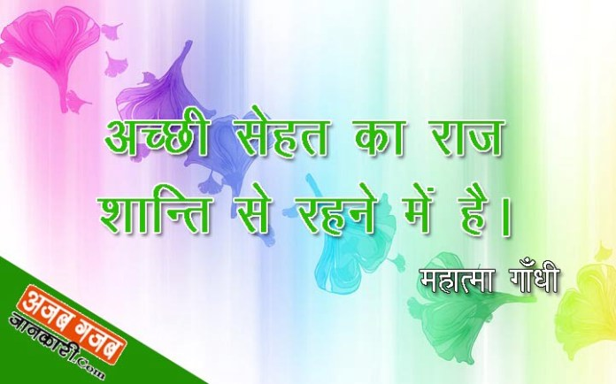 health slogans for posters in hindi