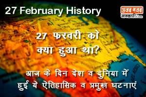 27 फरवरी की विश्व व भारत की ऐतिहासिक व प्रमुख घटनाएं