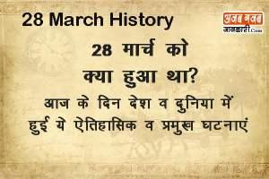 28 मार्च का इतिहास, Historical world Event of 28 March in Hindi