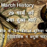 29 मार्च का इतिहास , Historical Event of 29 March in Hindi