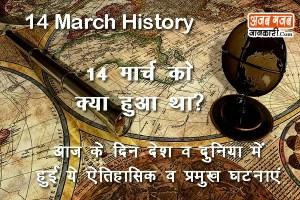 14 मार्च यानि आज का इतिहास एवंविश्वस्तरीय ऐतिहासिक घटनाएं