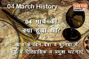 04 मार्च की विश्व व भारत की ऐतिहासिक व प्रमुख घटनाएं