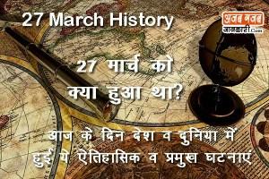 27 मार्च का इतिहास | Historical world Event of 27 March in Hindi