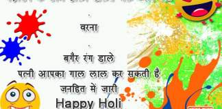 holi-funny-jokes-hindi ,