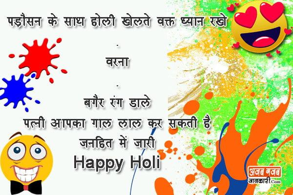 holi-funny-jokes-hindi ,