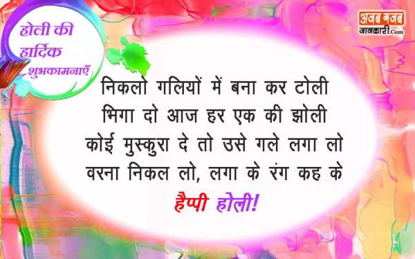 holi-ki-shayari-with image