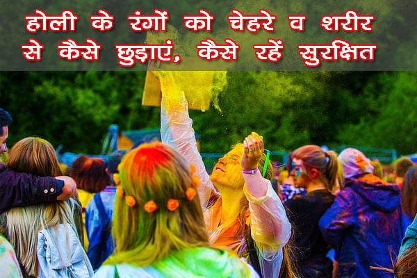 how-to-remove-holi-color-from-face-in-hindi
