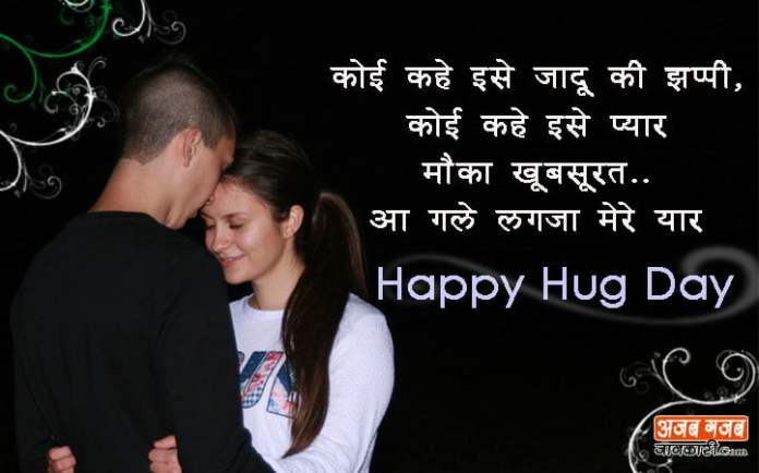 hug-day-images-for-love
