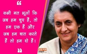 इंदिरा गांधी के उत्प्रेरक सुविचार ( अनमोल वचन )