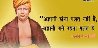 information about dayanand saraswati