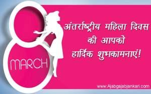 अंतर्राष्ट्रीय महिला दिवस पर शुभकामनां सन्देश….