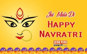 Navratri Wishes in Hindi| Best WhatsApp Messages, Quotes, images….