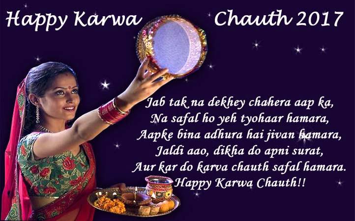 karwa-chauth-whatsapp