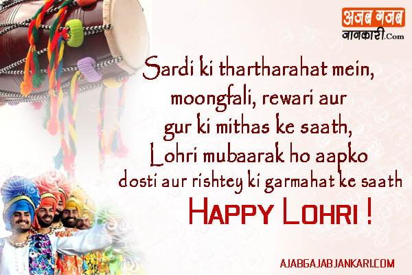 lohri in hindi