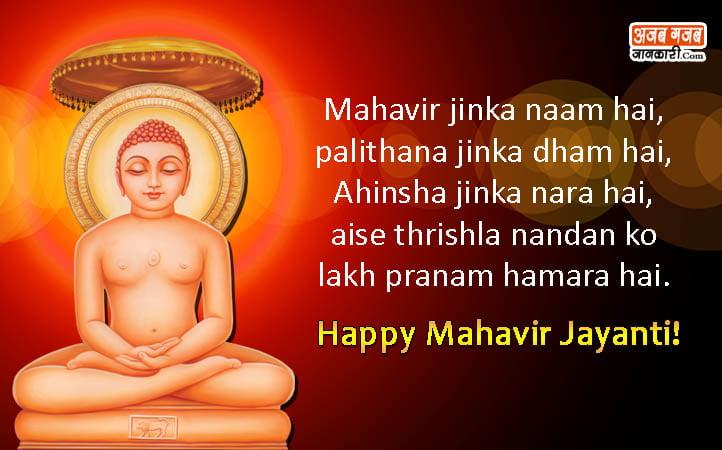 mahavir-jayanti-sms