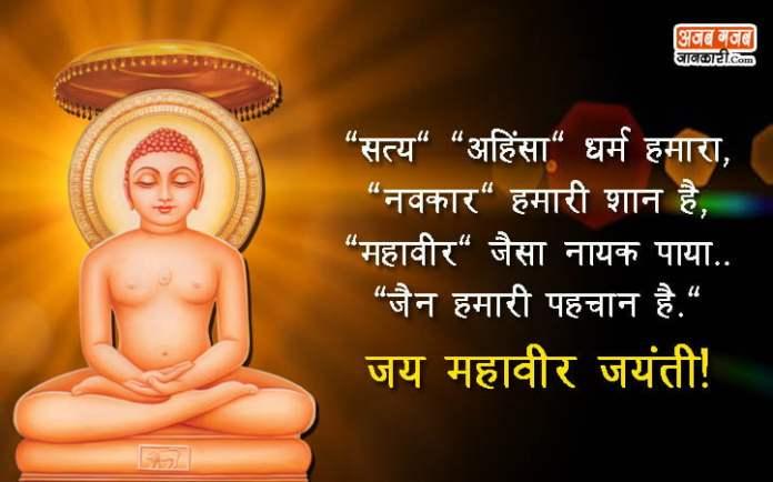 mahavir-swami-jayanti-wishes-in-hindi