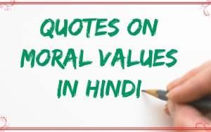 Moral values quotes in hindi | नैतिक मूल्यों पर सुविचार