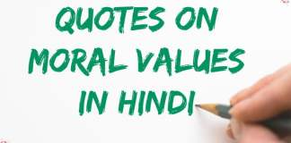 moral-values-quotes-in-hindi