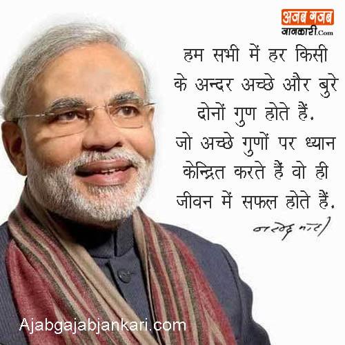 narendra-modi-dialogue-i- hindi