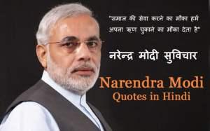 नरेन्द्र मोदी के प्रेरणादायक अनमोल विचार, Narendra Modi Quotes in hindi
