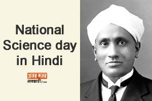 राष्ट्रीय विज्ञान दिवस पर निबंध
