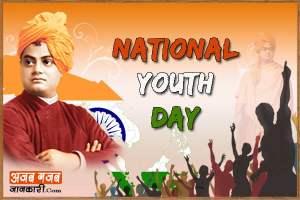 युवा दिवस पर स्वामी विवेकानन्द के सुविचार