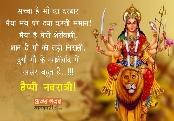 navratri images for whatsapp