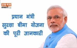 प्रधानमंत्री सुरक्षा बीमा योजना की सम्पूर्ण जानकारी विस्तार से