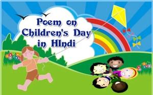 बाल दिवस पर कविताएं | bal diwas poem in hindi