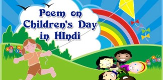 poem-on-children's-day-in-hindi