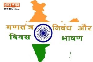 भारतीय गणतंत्र दिवस पर निबंध व भाषण..