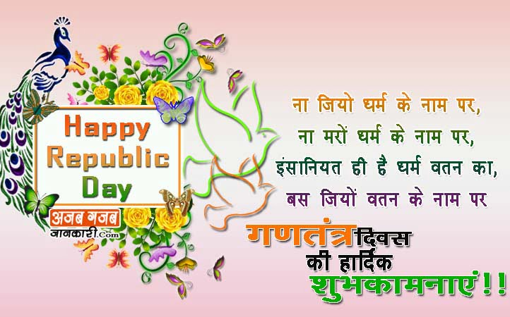 republic day thoughts in hindi