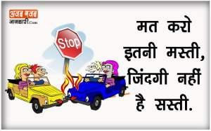 Road safety slogan in Hindi |रोड सुरक्षा से जुड़े नारे