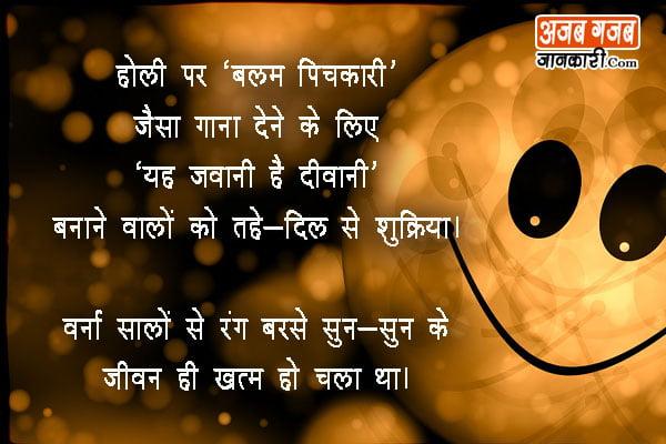 shayari-in-hindi-for-holi-funny