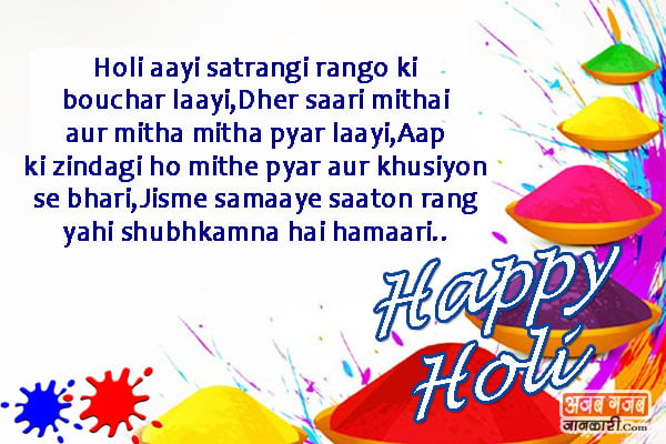 shayari-in-hindi-for-holi