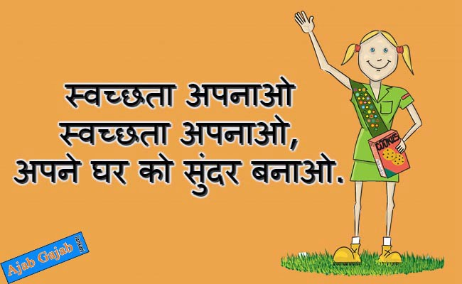 Slogan on cleanliness in english and hindi । स्वच्छता पर सुविचार / Swachh bharat par slogan