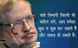 stephen hawking in hindi