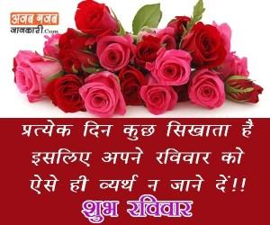 Happy Sunday wishes images in hindi |  रविवार की शुभकामना सन्देश मय चित्र के
