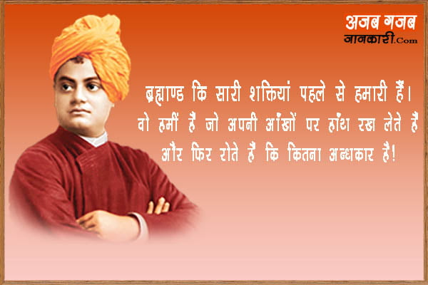 Swami Vivekananda Success Quotes In Hindi: Suvichar Of Swami Vivekananda In Hindi