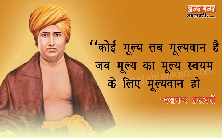 swami dayanand saraswati quotes