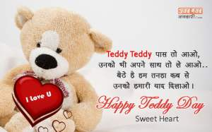Teddy Day 2018 Quotes, Wishes And Gift Ideas | Happy Valentine's