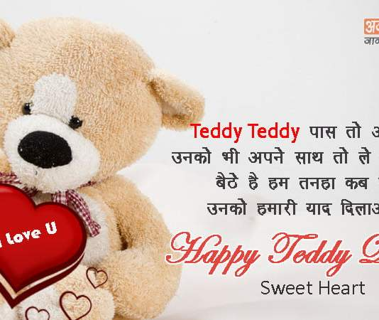 teddy-bear-images-with-love