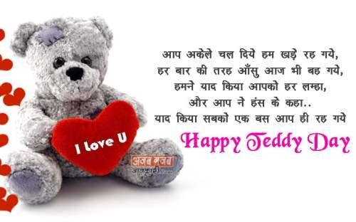 teddy-day-status-for-whatsapp