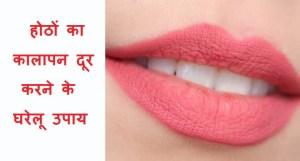 Tips for pink lips in hindi | होंठों का कालापन दूर करने के आसान घरेलू उपाय